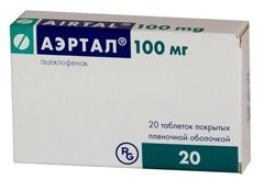 Аертал 100 мг