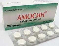 Амосін 500 мг