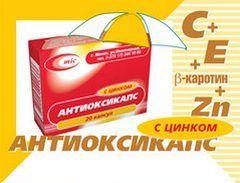 Антіоксікапс з цинком